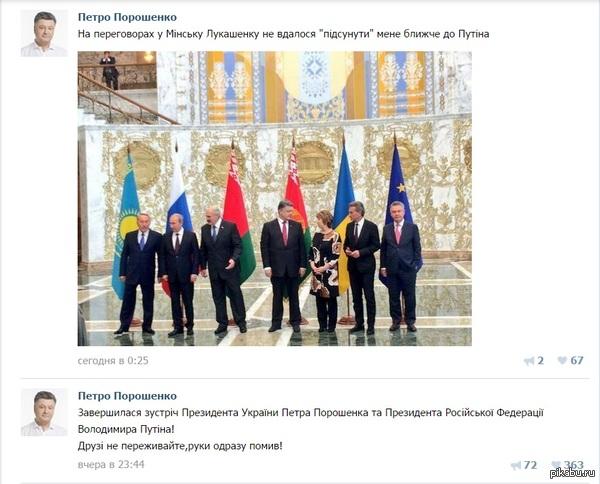 Тем временем у Порошенко в ВК Официальная страница, как-никак.