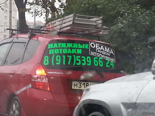 Обама - нехороший человек