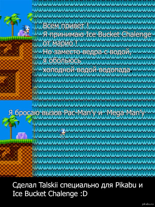 """Бросаю вызов Pacman'у и Megaman'у Соник выполнил челелндж от Марио :D  Челендж от Марио: <a href=""""http://pikabu.ru/story/brosayu_vyizov_soniku_i_angry_birds_2611076"""">http://pikabu.ru/story/_2611076</a>"""