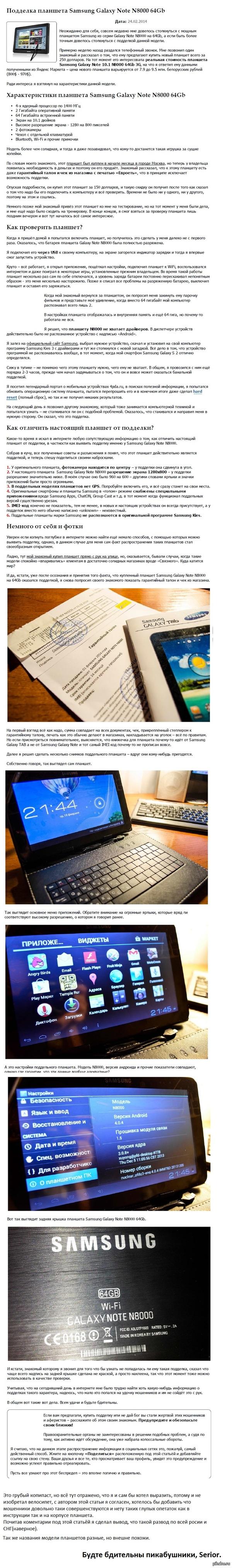 Осторожно мошенники планшетов Samsung Galaxy
