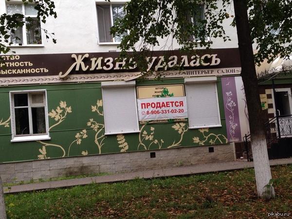 Похоже не удалась=)) Магазин в моем городе)