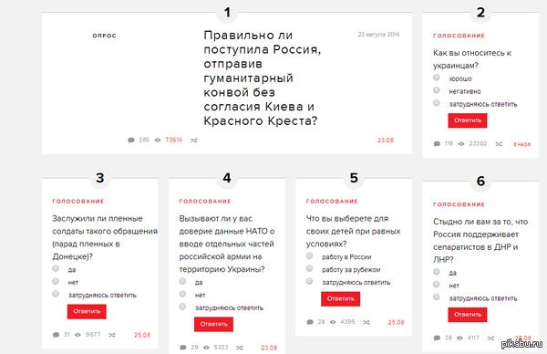 """Опросы с """"правильным"""" акцентом от """"эха мацы"""" глянув этот пост <a href=""""http://pikabu.ru/story/yekho_moskvyi_obyavilo_ukraine_voynu_2611822,"""">http://pikabu.ru/story/_2611822</a> зашла на сайт упомянутого радио в раздел Опросы и выпала в осадок"""