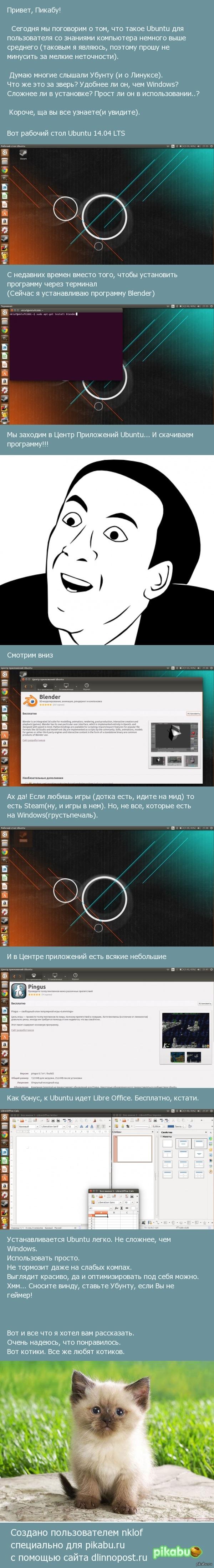 Взгляд на Ubuntu глазом обычного пользователя. Не читайте если не нравится. Всем добра!
