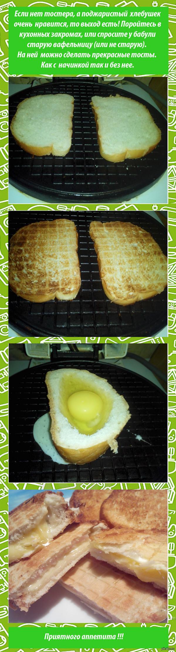 Небольшой лайфхак Или же если у вас нету тостера