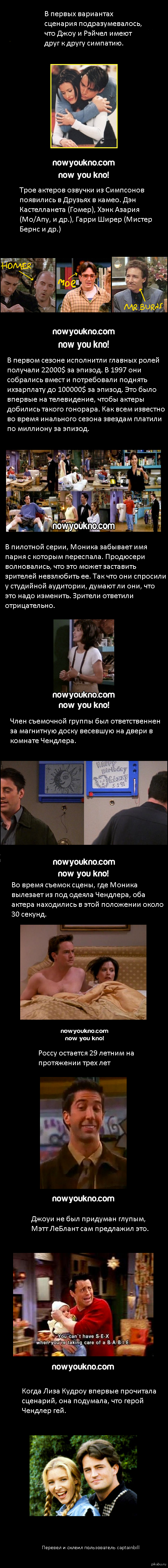 """Факты о культовом сериале """"Друзья""""."""