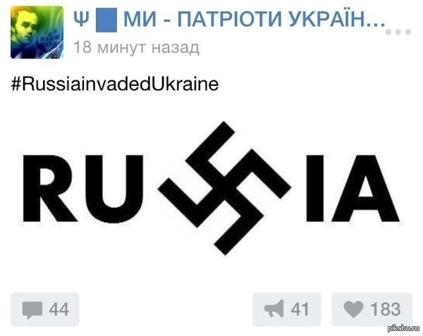 """Хохлы поехали головой Хэштег """"Россия вторглась в Украину""""."""