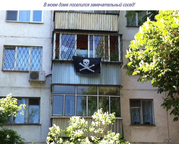 Сосед)