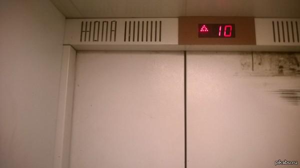 Вот такой вот веселый лифт Кому-то действительно скучно...