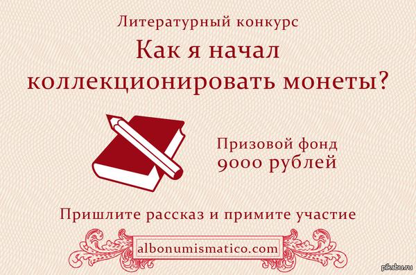 Литературный конкурс для нумизматов! Производитель альбомов для монет проводит конкурс у себя в группе в контакте. Подробности тут: http://vk.com/page-12205954_48191250