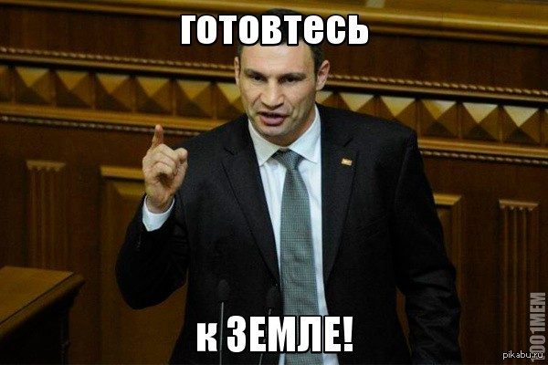 Снова Кличко
