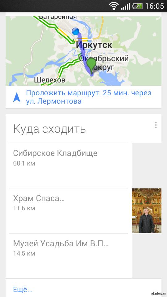 Спасибо Google Именно туда я и хотел сходить сегодня ночью