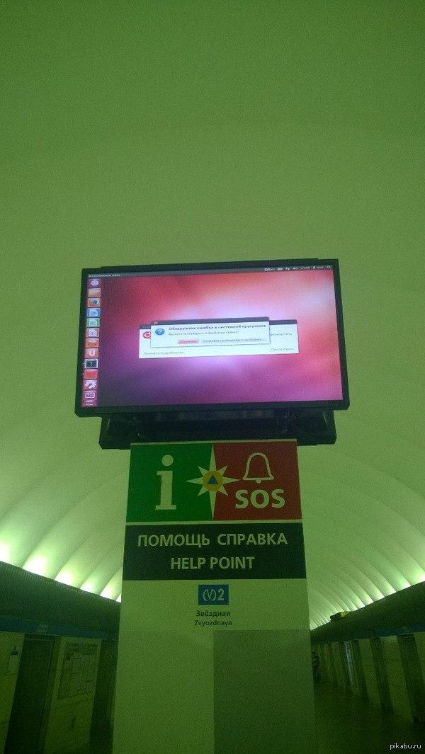 Ubuntu в метро Баянометр молчал.