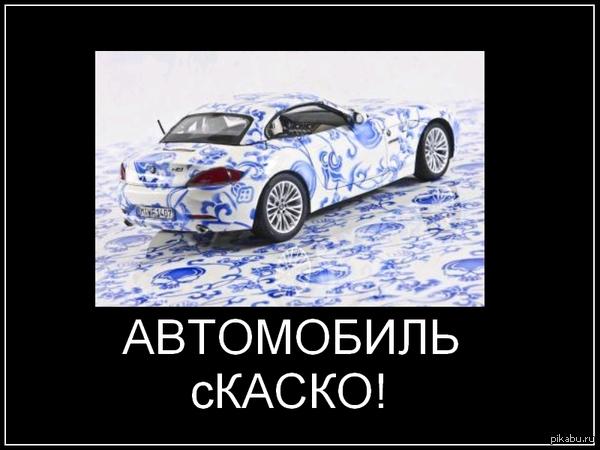 Реклама страховой компании;)