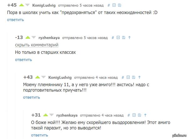 """Защитим детей от эпидемии лихорадки Амиго! <a href=""""http://pikabu.ru/story/zadumaytes_2612021#comment_33143848"""">#comment_33143848</a>"""