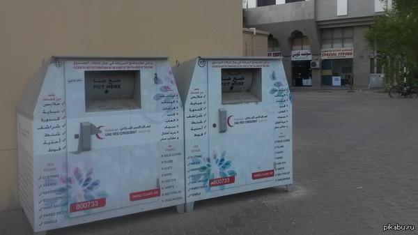 """вот такие """"агрегаты"""" стоят у мечетей в Эмиратах Идея мудрая. Отдавать неимущим ненужные вещи без всяких фондов и посредников."""