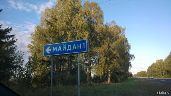 остановились у майдана покушать! вроде обстановка спокойная) P.s:место находится в Беларуси (возле Витебска)