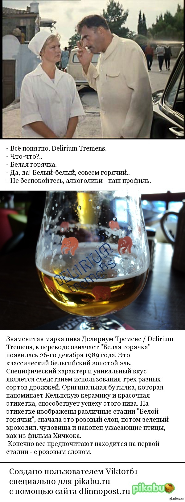 Кино и пиво.