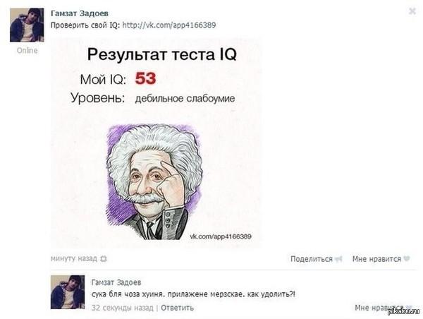 Проверил на свою голову Чтобы удалить IQ не хватает).