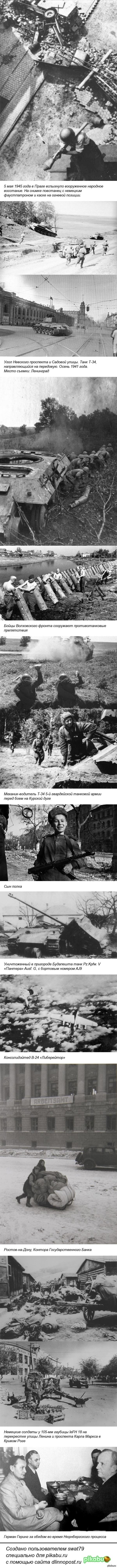 Фото Второй Мировой войны 32 для подписчиков часть 32 (с описанием)