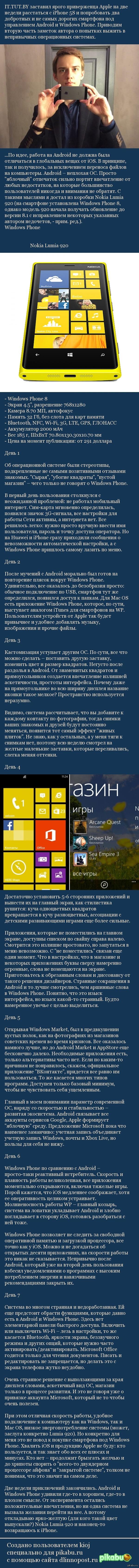 Дневник открытий и страданий, часть 2. Как фанат iPhone прожил неделю с Windows Phone