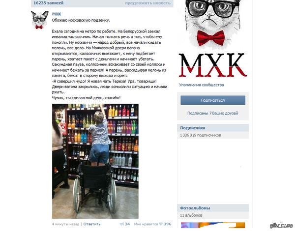 """Фейл МХК Админы этого сообщества настолько ленивы, что даже не исправили ошибку в слове """"Мояковской"""". Вот такое МХК."""