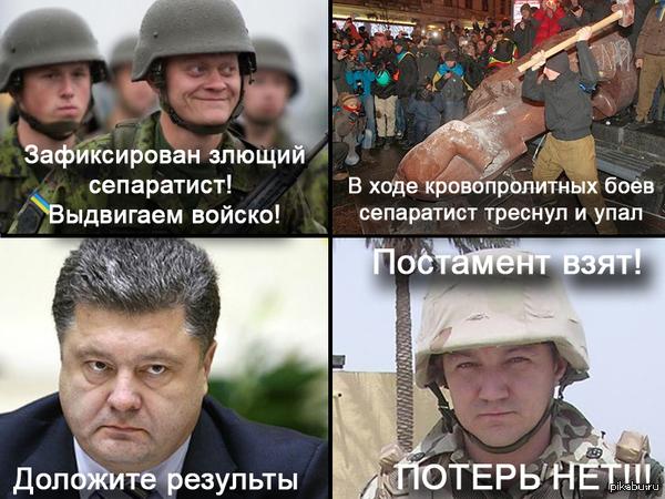 Война с Лениным или самые значимые успехи АТО в Новороссии.