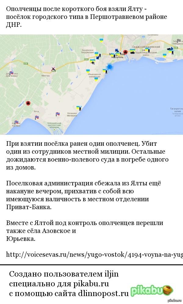 Ополченцы после короткого боя взяли Ялту - посёлок городского типа в Першотравневом районе ДНР.