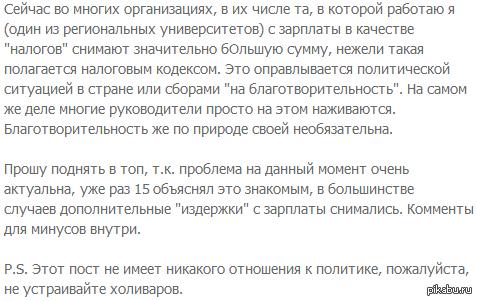 Украинцы, будьте внимательны к зарплате, которую получаете. Её могут искуственно занижать.