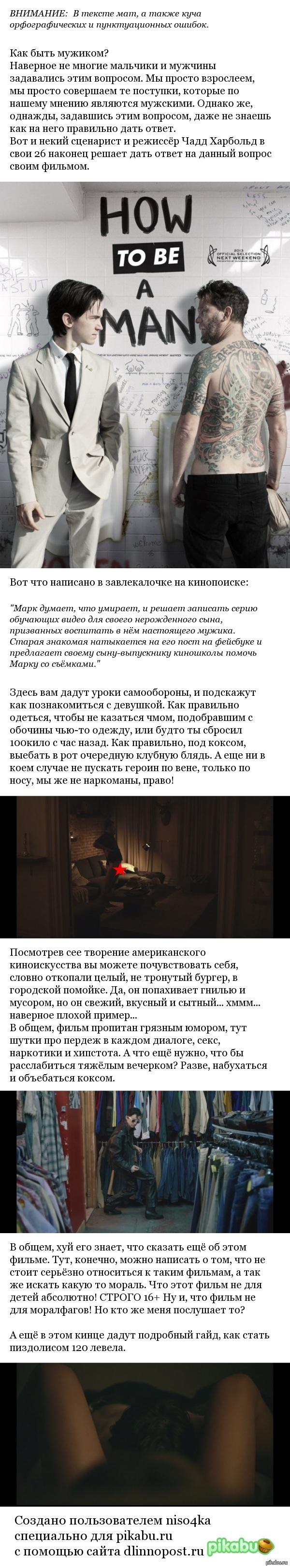 """Как быть мужиком Мнение о фильме """"Как быть мужиком"""""""