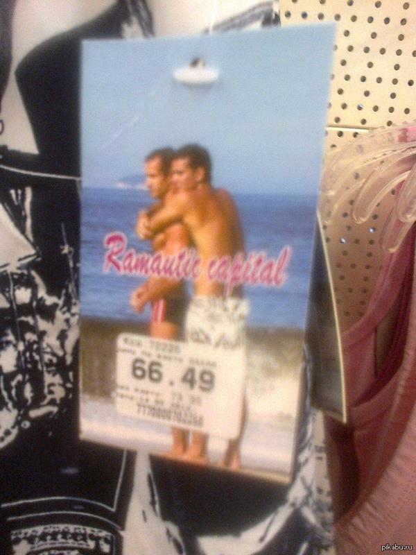 "ВНЕЗАПНО! Бирка на мужских шортах. ""Romantic capital"" В одном из супермаркетов города."