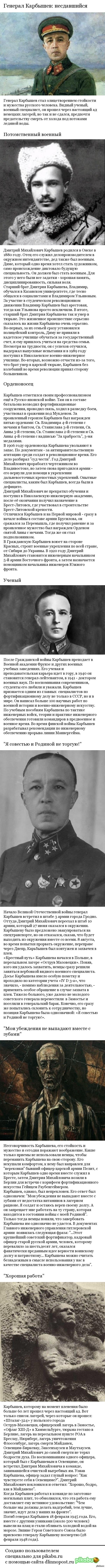 Генерал Карбышев: несдавшийся