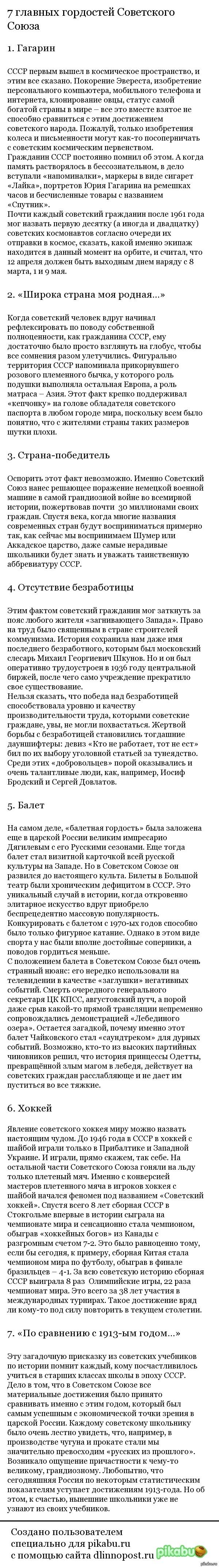 7 главных гордостей Советского Союза