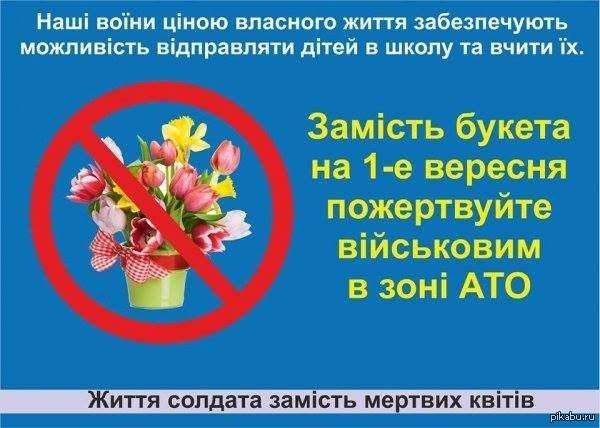 """День Знаний на Украине К началу учебного года началась акция помощи для укрармии,а то патроны заканчиваются и нечем убивать своих соседей, продавцы цветов наверное будут очень """""""