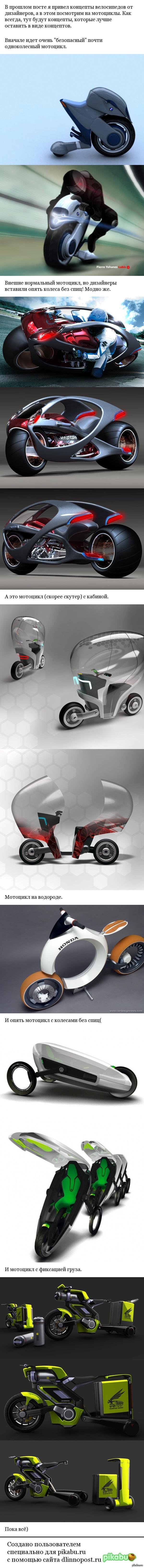 Интересные концепты №64 - Мотоциклы В прошлом посте были велосипеды, а теперь взглянем на концепты мотоциклов.
