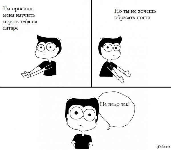 Вот что сказал мне парень после часа попыток хотя бы поставить пальцы на гриф)))