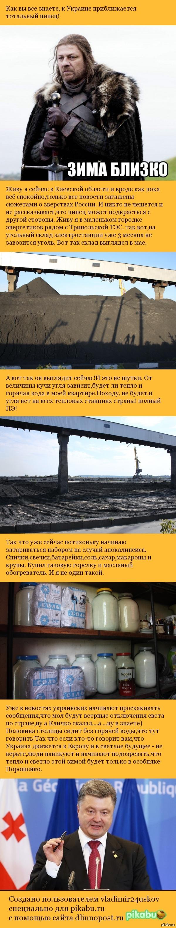 Ахтунг! Украине замёрзнет через 2 месяца!