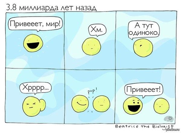С чего все начиналось))