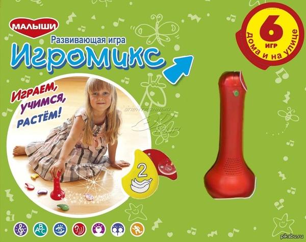 Детская игрушка Бывший муж привез дочке подарок