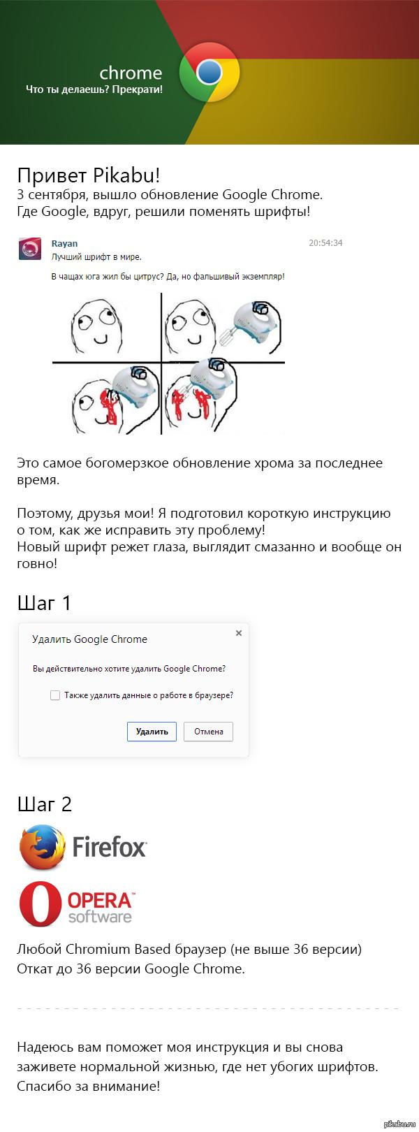 Решение проблемы с новыми шрифтами Google Chrome