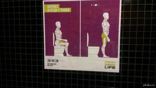 Туалетный фитнес :) Сфотографировано в туалете одного РЦ Хабаровска.