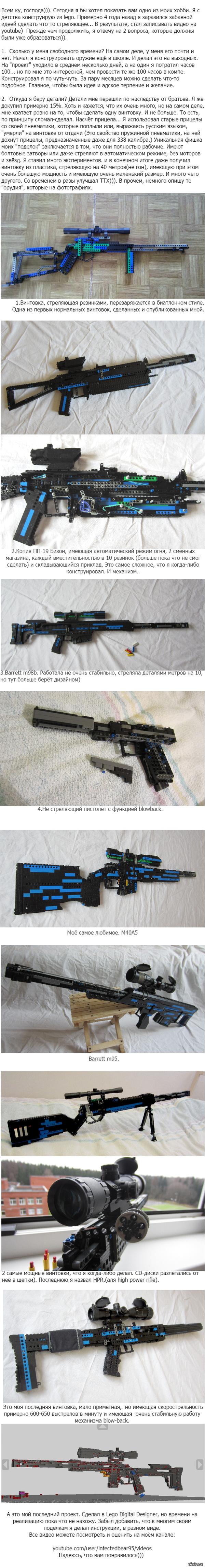 Собираю оружие, из lego...