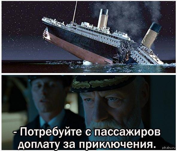 Титаник картинки прикольные