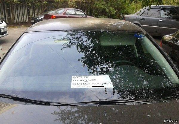 Такую вот рекламу мужик обнаружил.... ПОД лобовым стеклом своего автомобиля