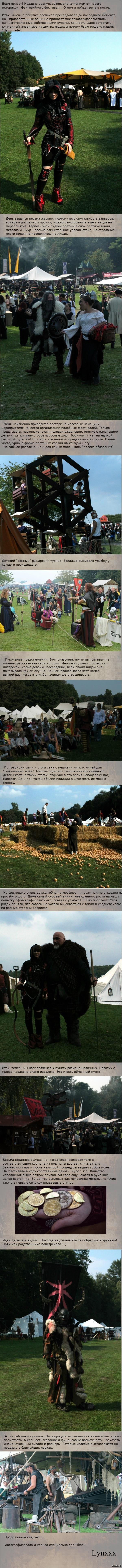 Историко - фэнтезийный фестиваль в Гамбурге (фотоотчет) В этом году прошел самый масштабный фестиваль. Мои впечатления.
