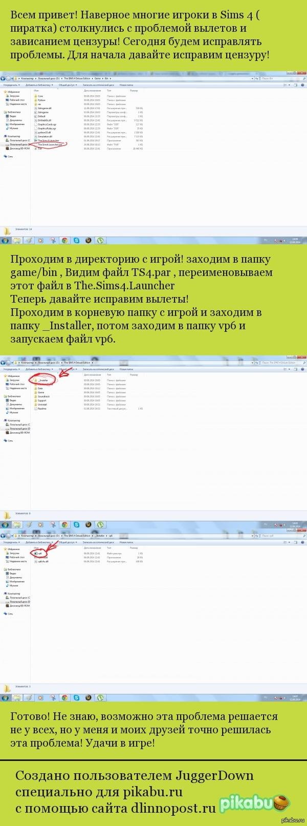 Как исправить вылеты в Sims 4 Исправляем вылеты и цензуру в Sims 4