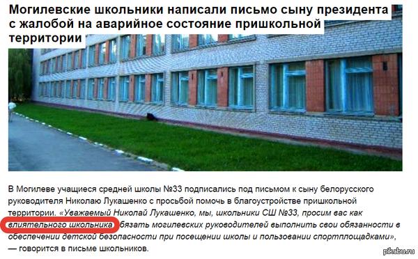 Письмо сыну президента Такое письмо решили написать могилевские школьники сыну Лукашенко.  p.s Коле 10 лет