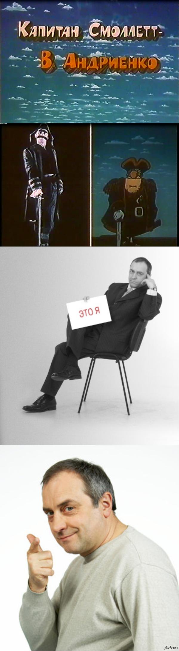 """А знаете ли вы... Что Капитана Смоллетта из советской (1988 г.) экранизаци """"Острова Сокровищ"""" Р.Л.Стивенсона озвучивал Виктор Андриенко. Да, тот самый из """"Больш"""
