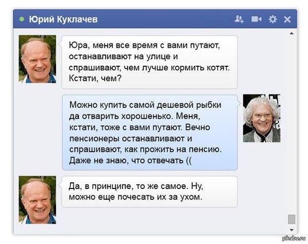 Переписка Зюганова и Куклачева