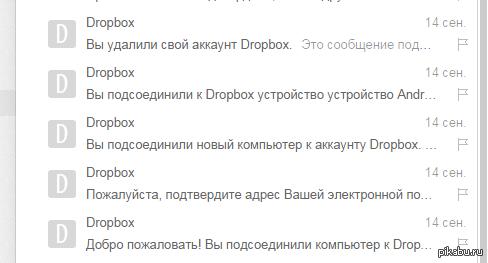 От любви до ненависти... Как я начал использовать Dropbox  (Просьба его юзерам не обижаться, он действительно неплох, но я искал большое облако только для хранения файлов)