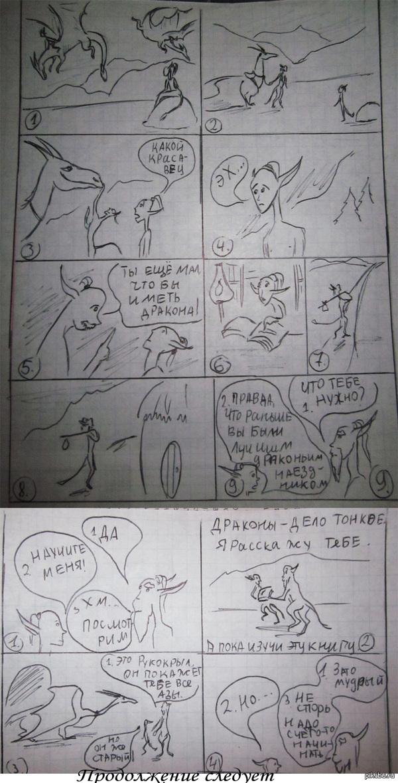 Иногда рисую мини-комиксы)